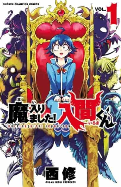 Welcome-to-demon-school-Iruma-kun_Mairimashita-Iruma-kun